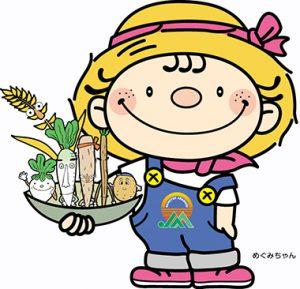 【JAオホーツク網走】北海道 網走まるごと市場「おいしいまち網走」