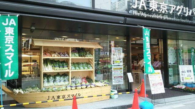JA東京スマイル Vegetable マルシェ