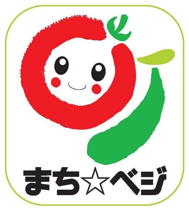 まち★べジ大集合!!~東京の里山・町田の新鮮野菜市~