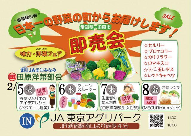 ≪即売会≫田原洋菜部会フェア!