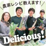 「東京NEO-FARMERS!」が直接販売!      新鮮やさい持ち寄りマルシェ