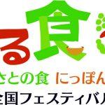 日本農業賞50年~美味いJaa~