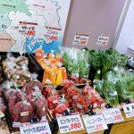 東京野菜フェアプラス(鉢花)